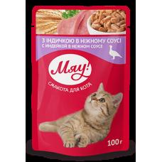 Мяу! Влажный корм для кошек. Индейка в нежном соусе 100г