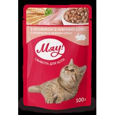 Мяу! Влажный корм для кошек. Кролик в нежном соусе 100г