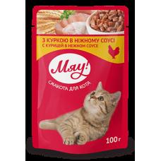 Мяу! Влажный корм для кошек. Курица в нежном соусе 100г