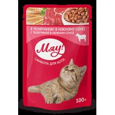 Мяу! Влажный корм для кошек. Телятина в нежном соусе 100г