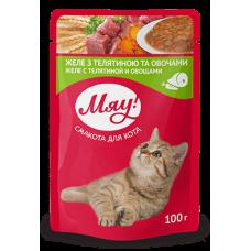 Мяу! Влажный корм для кошек. Телятина с овощами 100г