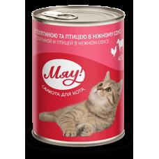 Мяу! Консервированный корм для кошек. Телятина с птицей в нежном соусе 415г