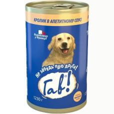Гав! Консервированный корм для собак. Курица в аппетитном соусе 1.24кг