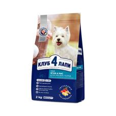 Клуб 4 Лапы. Гипоаллергенный корм для собак малых пород с ягненком и рисом 0,9кг;2кг;14кг
